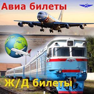 Авиа- и ж/д билеты Бегичевского