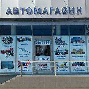 Автомагазины Бегичевского