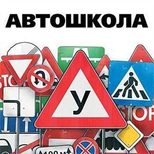 Автошколы Бегичевского