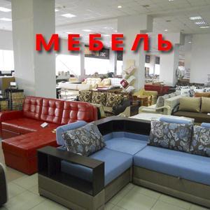 Магазины мебели Бегичевского