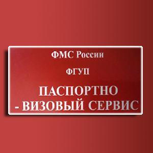 Паспортно-визовые службы Бегичевского