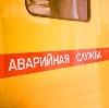 Аварийные службы в Бегичевском