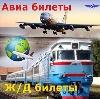 Авиа- и ж/д билеты в Бегичевском