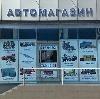 Автомагазины в Бегичевском