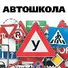 Автошколы в Бегичевском