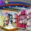 Детские магазины в Бегичевском