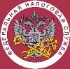 Налоговые инспекции, службы в Бегичевском