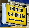 Обмен валют в Бегичевском