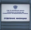 Отделения полиции в Бегичевском