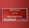 Паспортно-визовые службы в Бегичевском