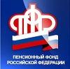 Пенсионные фонды в Бегичевском
