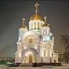 Религиозные учреждения в Бегичевском