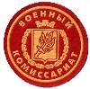Военкоматы, комиссариаты в Бегичевском
