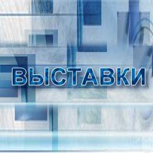 Выставки Бегичевского