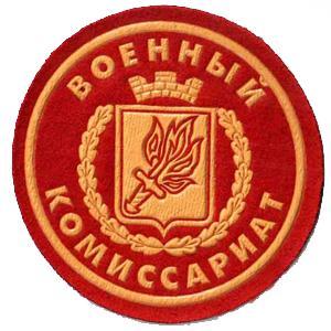 Военкоматы, комиссариаты Бегичевского